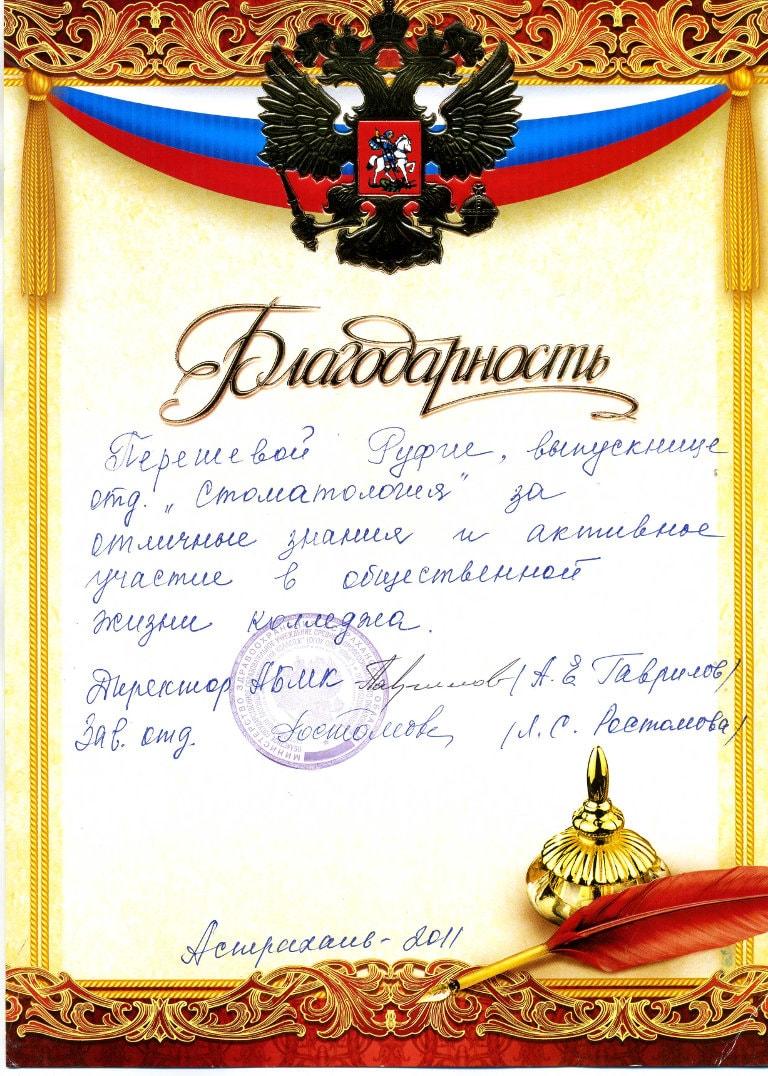 Благодарность Перешевой