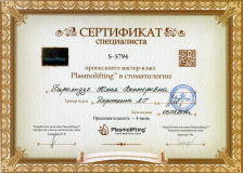 Сертификат специалиста по Plasmolifting в стоматологии