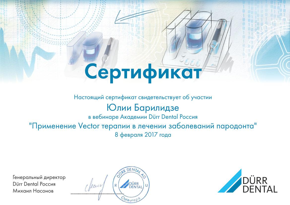 """Сертификат об участии в вебинаре """"Применение Vector терапии в лечении заболеваний пародонта"""""""