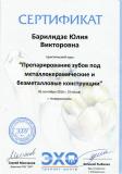 Сертификат практический курс: Препарирование зубов под металлокерамические и безметалловые конструкции