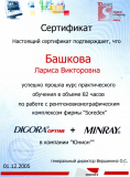 "Сертификат по работе с рентгеновизиографическим комплексом ""Soredex"""