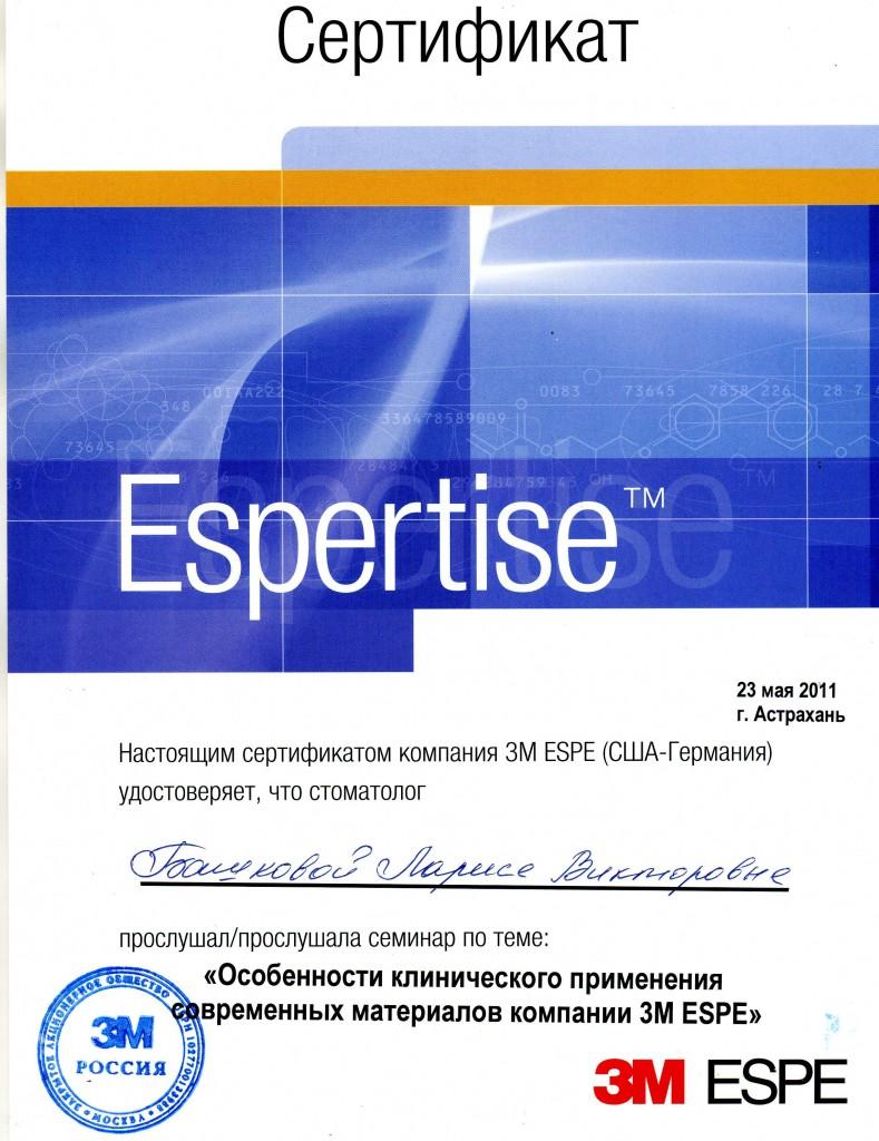 """Сертификат семинара по теме: """"Особенности клинического применения современных материалов компании 3M ESPE"""""""