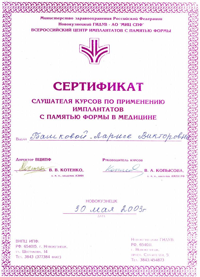Сертификат слушателя курсов по применению имплантатов