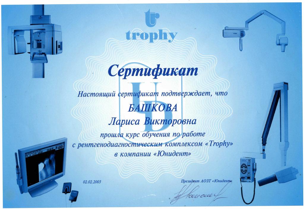"""Сертификат обучения по рентгенодиагностическому комплексу """"Trophy"""""""