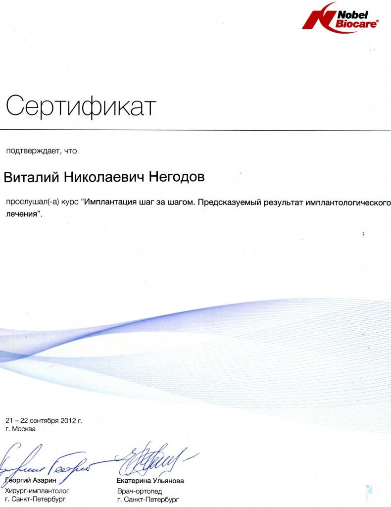 """Сертификат """"Имплантация шаг за шагом. Предсказуемый результат имплантологического лечения"""""""
