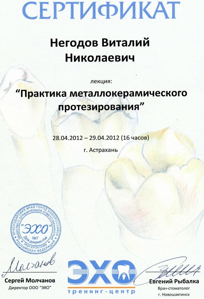 """Сертификат """"Практика металлокерамического протезирования"""""""