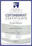 Сертификат за участие в дискуссионном клубе