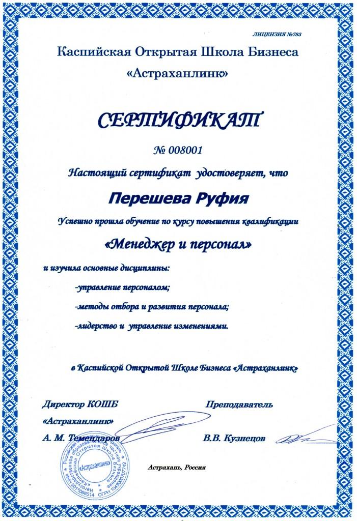 """Сертификат успешного обучения """"Менеджер и персонал"""""""