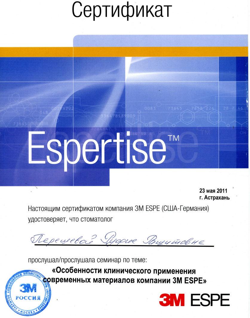 """Сертификат """"Особенности клинического применения современных материалов компании 3M ESPE"""""""