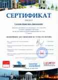 """Сертификат по конференции """"Новейшие достижения в стоматологии"""""""