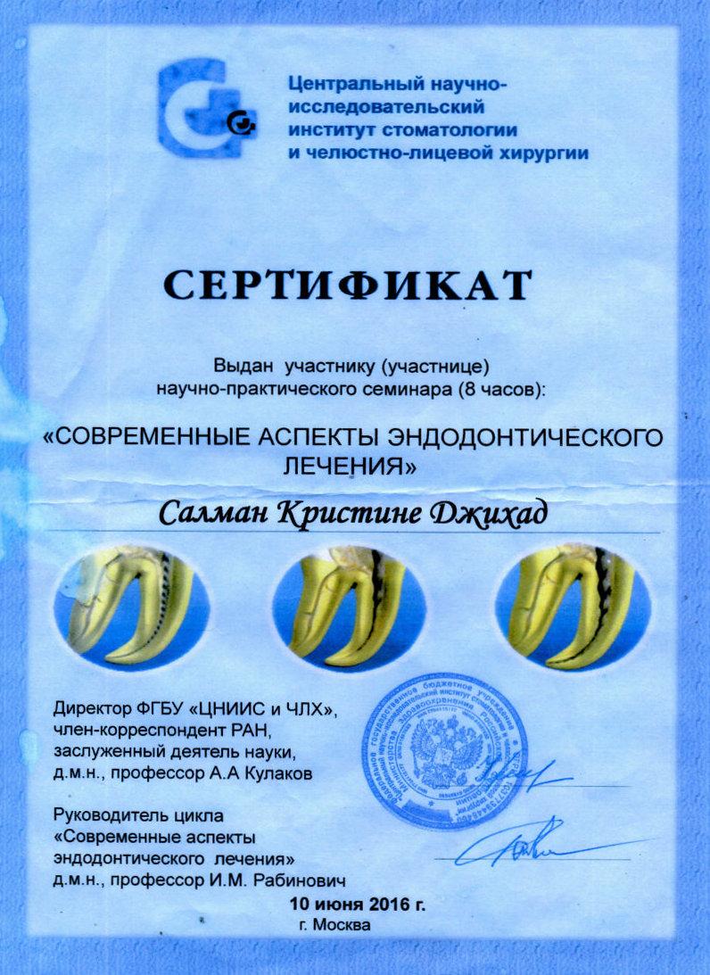 """Сертификат """"Современные аспекты эндодонтического лечения"""""""